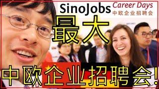 中国德国全球规模最大的招聘会 SinoJobs Career Day! – 采访德国名牌大企业奥迪戴姆勒, 在德国找工作或找实习! 中文德语字幕 Nr.1
