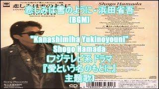 1981年11月21日にリリースしました浜田 省吾(はまだ しょうご)のシン...