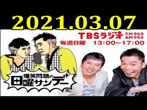 爆笑問題の日曜サンデー (1)  2021年03月7日 ゲスト:優木まおみ