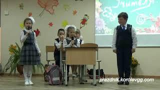 Сценка Первоклашки Концерт на день Учителя  школа №124 сказки сценки смешные к дню Учителя