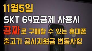 11월5일 SK텔레콤 공시지원금변동 공짜구매가능한 휴대…