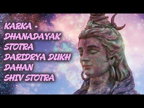 Dhanadayak Stotra Daridrya Dukh Dahan Shiv Stotra | Ajit Parab | Amol Bawdekar | Vivek Prakash