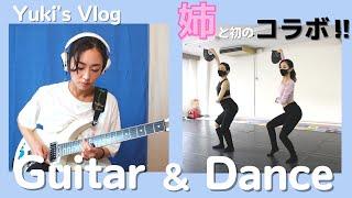 Yuki's Vlog -姉と初のコラボ‼Guitar&Dance 12th July,2021