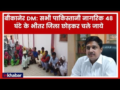 Pulwama Bikaner Collector Kumar Pal Gautam Orders to Pakistani Citizens; बीकानेर DM कुमारपाल गौतम