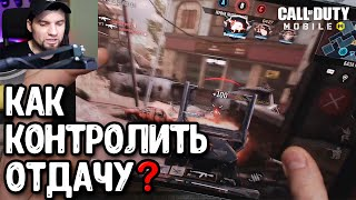 Как стрелять БЕЗ ОТДАЧИ в Call of Duty Mobile? Как контролировать отдачу в COD Mobile?