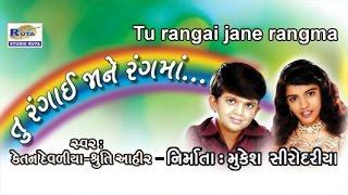 Tu Rangai Jane Rang Ma By Ketan Devaliya | Tu Rangai Jaane Rang Ma | Gujarati Bhajan | Dayro