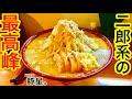 【大食い】二郎系ラーメンの中で最高峰と言われているお店でラーメンを食べてみたら、、、⁉️【MAX鈴木】【マックス鈴木】【Max Suzuki】【デカ盛り】【ラーメン】【二郎系】【ramen】