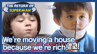 We're moving a house because we're rich! (The Return of Superman) | KBS WORLD TV 210321