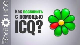 как позвонить с помощью ICQ?
