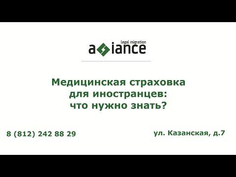 Медицинская страховка для иностранцев: что нужно знать?