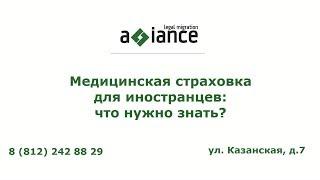 видео Добровольное медицинское страхование для иностранных граждан - тонкости оформления