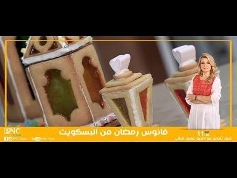 فانوس رمضان من البسكويت | غفران كيالي | هيك بنطبخ | pncfood