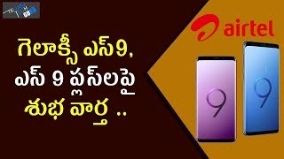 Samsung Galaxy S9, S9+ Now Available On Airtel Online Store - Telugu Tech Guru