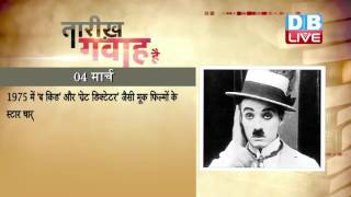 db live 04 march 2017 aaj ka itihas todays history