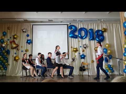 Последний звонок 2018. Школа 1. Кушва. Поздравление.