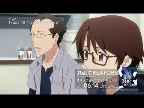 Re CREATORS Original Soundtrack preview (disc 1)