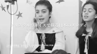 リトル・シンガーズ・オブ・アルメニア - トレーラー映像
