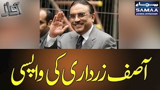 Asif Zardari Ki Wapsi   Awaz   SAMAA TV   Best Clip   22 Dec 2016