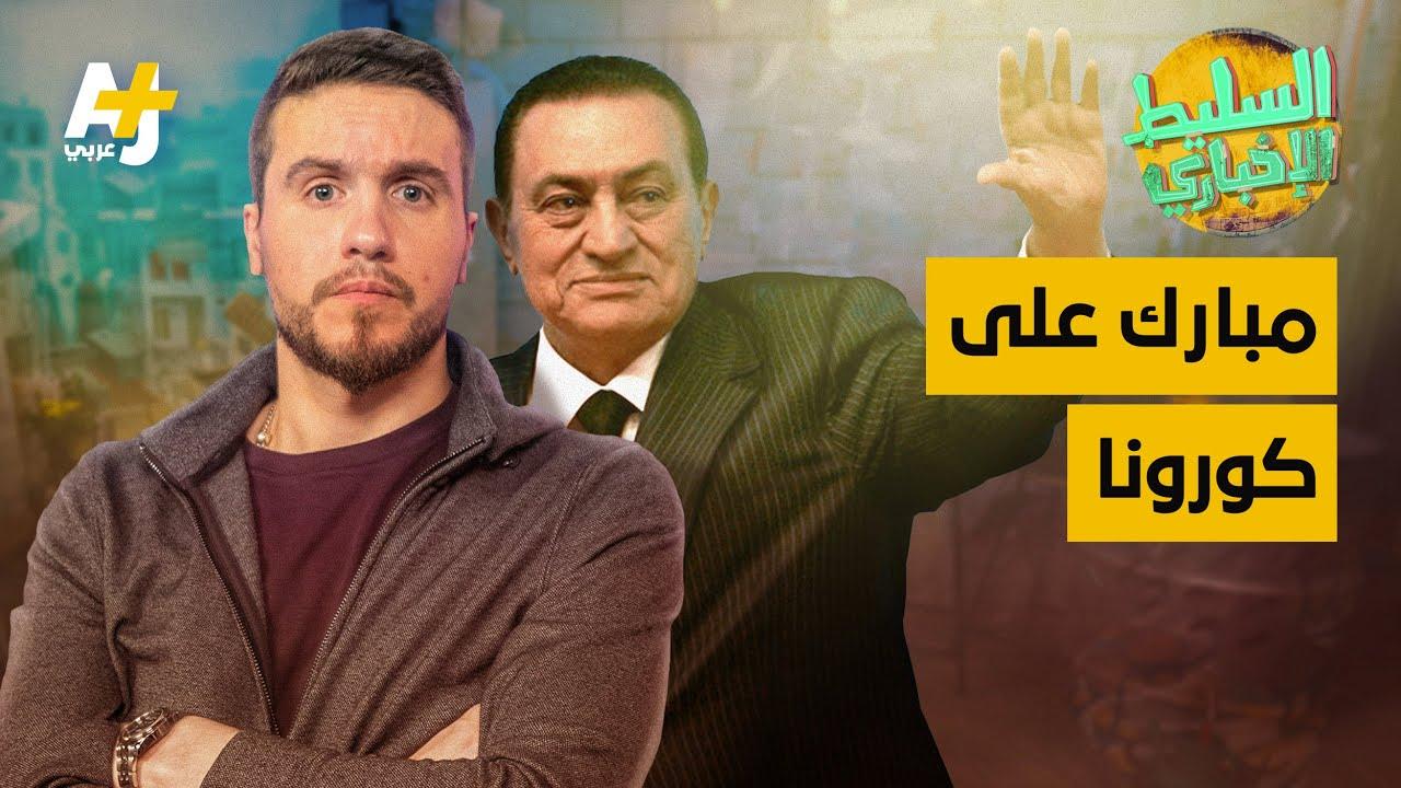 السليط الإخباري - مبارك على كورونا | الحلقة (8) الموسم الثامن