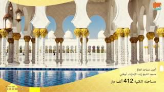 بالفيديو: أجمل مساجد العالم.. مسجد الشيخ زايد