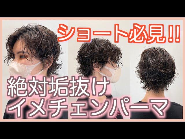 【絶対垢抜け】最高に可愛いショートパーマです!くせ毛の方もおすすめ♪