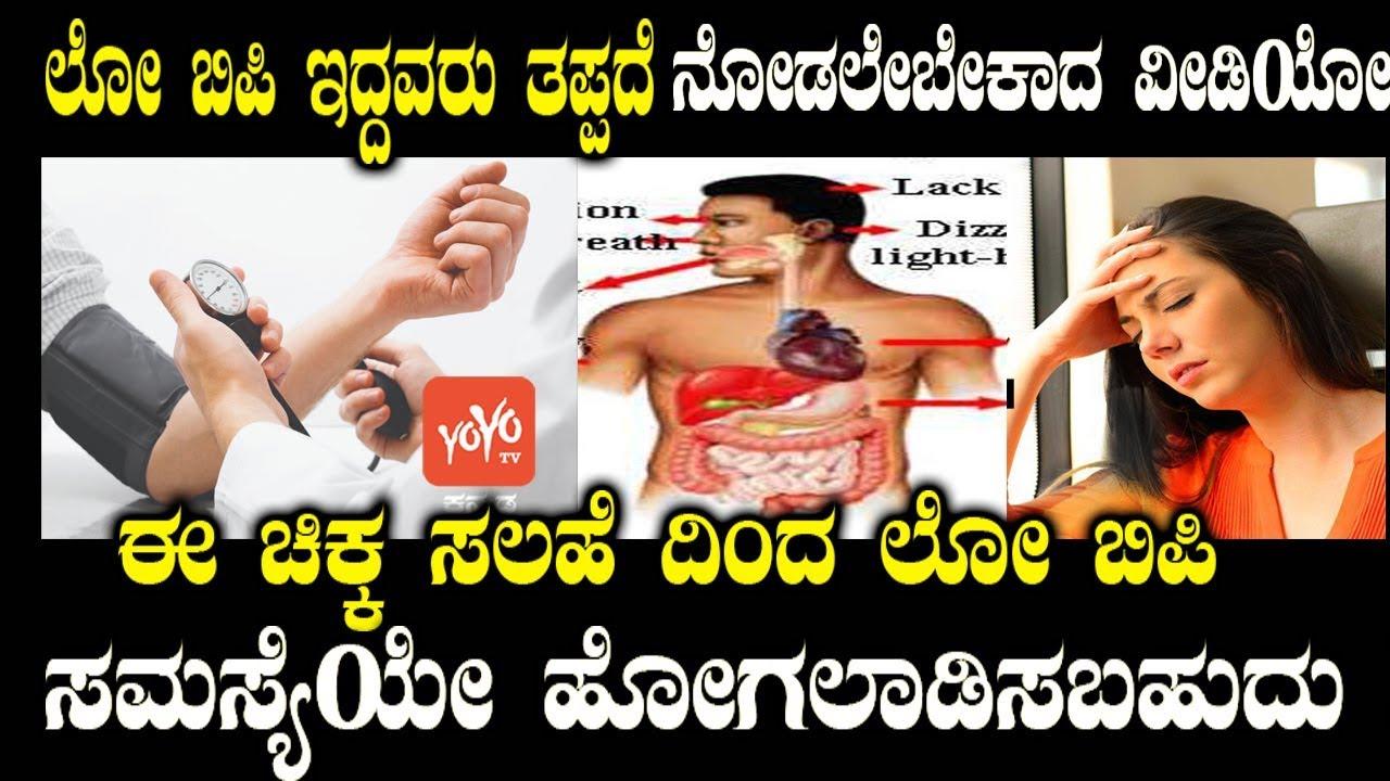 ಲೋ ಬಿಪಿ ಇದ್ದವರು ತಪ್ಪದೆ ನೋಡಲೇಬೇಕಾದ ವೀಡಿಯೋ ! || This Simple Tips To Reduce Your BP | YOYO TV Kannada