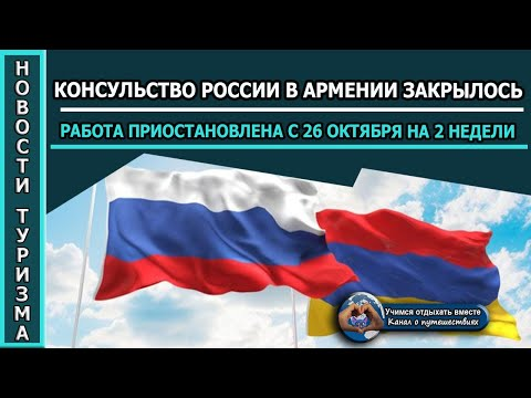 АРМЕНИЯ 2020  Консульство России приостановило работу в Аремении с 26 октября