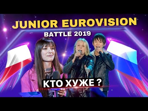 WHO WINNER ? REACTION To POLAND 🇵🇱 And RUSSIA 🇷🇺 - Junior Eurovision 2019