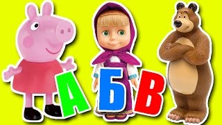 Машинки. Мультики Маша и медведь учим буквы алфавит. Развивающий мультик для детей