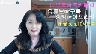 [모퉁이북카페]도쿄타워 1회차(소설 낭독)
