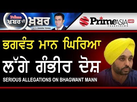 Prime Khabar Di Khabar 715 || Serious Allegations On Bhagwant Mann