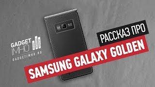 Имидж наше все - обзор Samsung Galaxy Golden