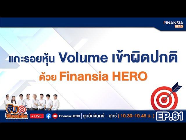 EP.81 แกะรอยหุ้น Volume เข้าผิดปกติด้วย Finansia HERO (18/05/64)