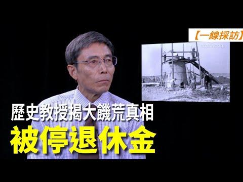 历史教授揭大饥荒真相 被停退休金(图/视频)