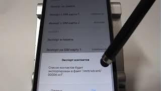Резервирование контактов в смартфоне Xiaomi