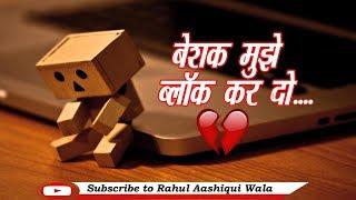 Block Whatsapp Status || Rahul Aashiqui Wala Status