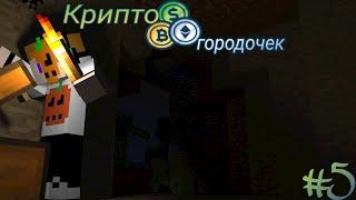 Криптогородочек #5 жизнь милионера