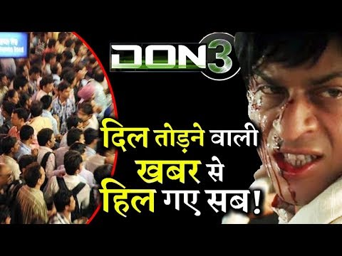 SHOCKING:  Bad News For Shahrukh Khan Fans No DON 3 Is Happening! Mp3