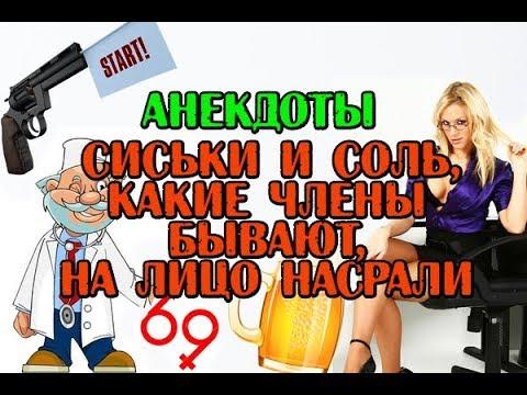 АНЕКДОТЫ ПОШЛЫЕ, ЧЕРНЫЙ ЮМОР 18+