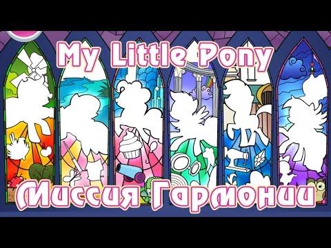 Игры Пони -