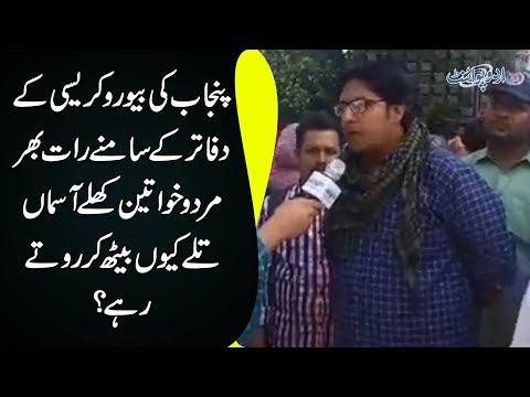 Lahore Secretariat Protest | Why Did DG Health Rejected MNCH Employee's Demands Again? thumbnail