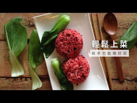 【電鍋 】養生紅麴飯,一個按鈕快速完成
