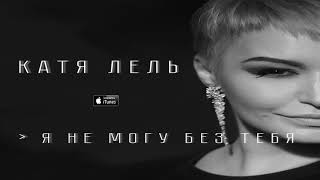 Катя Лель - Я Не Могу Без Тебя (Audio)