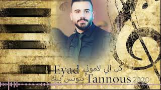 Eyad Tannous 2020 Cover اياد طنوس كل اللي لاموني/بتونس بيك