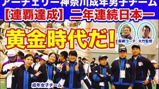 【2連覇達成!】2017愛媛国体 アーチェリーチーム神奈川成年男子