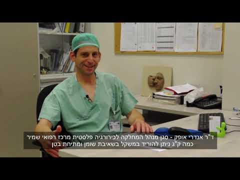 """כמה באמת יורדים במשקל בשאיבת שומן ומתיחת בטן  ד""""ר אנדרי אופק סגן מנהל המחלקה לכירורגיה פלסטית"""