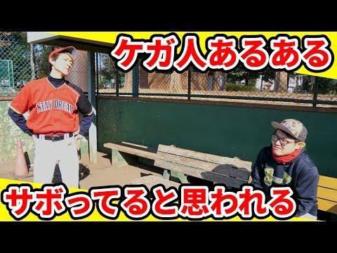 【あるある】野球人は共感できる!?ケガ人野球あるあるやってみた!【怪我】