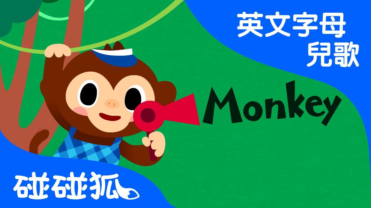 Monkey | M | ABC英文字母 | 碰碰狐!兒童兒歌 - YouTube