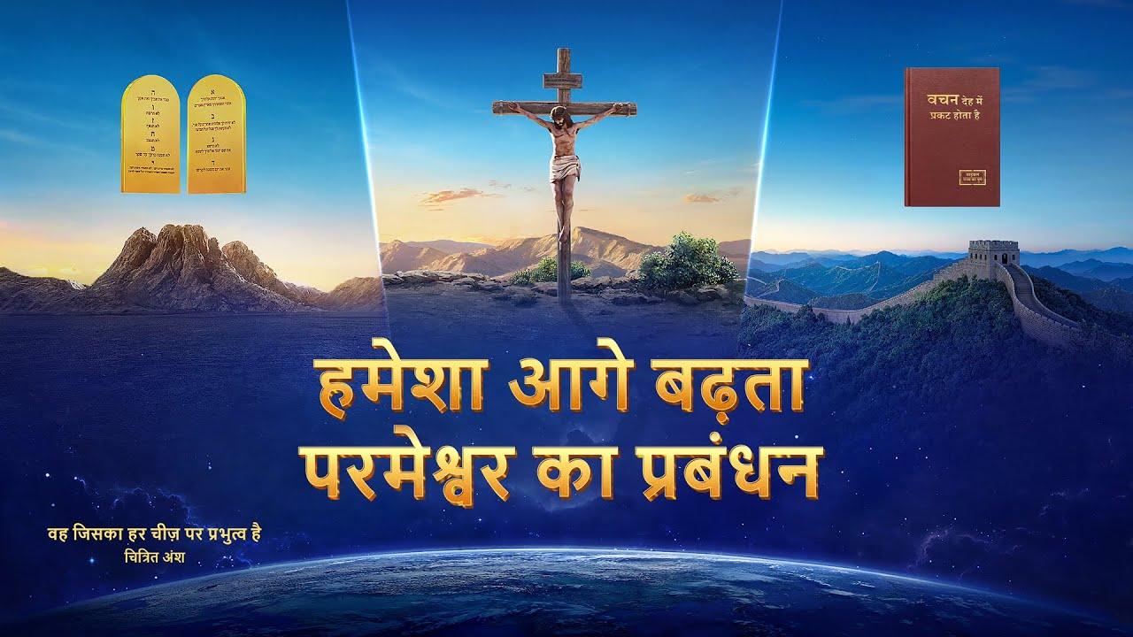 """Christian Documentary """"वह जिसका हर चीज़ पर प्रभुत्व है"""" अंश : हमेशा आगे बढ़ता परमेश्वर का प्रबंधन"""