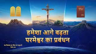 """Hindi Christian Documentary """"वह जिसका हर चीज़ पर प्रभुत्व है"""" क्लिप - हमेशा आगे बढ़ता परमेश्वर का प्रबंधन"""